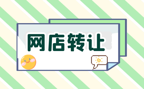 WD转让PC (3).png